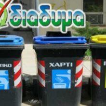 kozan.gr: Ενίσχυση του Μηχανισμού Καθαριότητας για την αποκομιδή των ανακυκλώσιμων υλικών στους Δήμους Βελβεντού, Βοΐου και Σερβίων