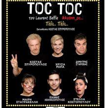 Πτολεμαΐδα: Η πολυαγαπημένη ψυχοθεραπευτική κωμωδία «TOC TOC Αγάπη ρε» την Παρασκευή 17 Ιανουαρίου