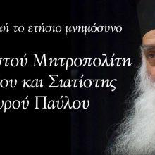 Ένα συγκινητικό αφιέρωμα στη μνήμη του Μακαριστού Παύλου με αφορμή το ετήσιο μνημόσυνο (Βίντεο)
