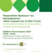 Πανεπιστήμιο Δυτικής Μακεδονίας: Eνημερωτική εκδήλωση του προγράμματος «Νέα Γεωργία για τη Νέα Γενιά», το Σάββατο 18 Ιανουαρίου