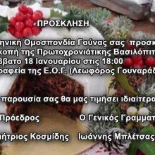 Καστοριά: Κοπή βασιλόπιτας της Ελληνικής Ομοσπονδίας Γούνας, το Σάββατο 18 Ιανουαρίου
