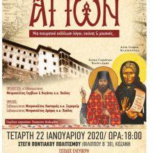 """Πνευματική εκδήλωση, λόγου, εικόνας και μουσικής με τίτλο: """"Ο Πόντος των Αγίων"""", την Τετάρτη 22 Ιανουαρίου, η Στέγη Ποντιακού Πολιτισμού – Προλογίζει, ο Σεβασμιώτατος Μητροπολίτης Σερβίων & Κοζάνης κ.κ. Παύλος"""