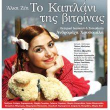 """Το καπλάνι της βιτρίνας της Άλκης Ζέη, έρχεται στην Κοζάνη, την Κυριακή 2 Φεβρουαρίου, στο Κινηματοθέατρο """"Ολύμπιον"""""""