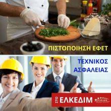 EΛΚΕΔΙΜ Κοζάνης: Πιστοποίηση ΕΦΕΤ & Τεχνικός Ασφαλείας