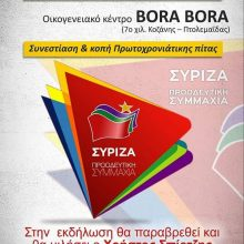 Aυτή είναι η αφίσα για τη συνεστίαση & κοπή Πρωτοχρονιάτικης πίτας της Ν.Ε. ΣΥΡΙΖΑ Κοζάνης, το Σάββατο 1 Φεβρουαρίου – Ομιλητής της εκδήλωσης ο Χ. Σπίρτζης