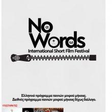 Η Πτολεμαΐδα συνεχίζει δυναμικά στα κινηματογραφικά πράγματα της χώρας – Το NO WORDS φεστιβάλ στο Πνευματικό Κέντρο Πτολεμαίδας στις 15/2