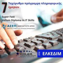 ΕΛΚΕΔΙΜ Κοζάνης: Ταχύρυθμο πρόγραμμα 7 ημερών πιστοποίησης Η/Υ για τις νέες προκηρύξεις εκπαιδευτικών