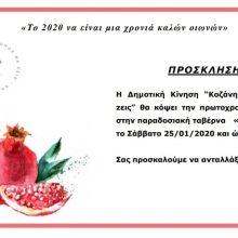 """Η Δημοτική Κίνηση 'Κοζάνη-Τόπος να ζεις"""" θα κόψει την πρωτοχρονιάτικη πίτα στην παραδοσιακή ταβέρνα 'Ο Πλάτανος"""" το Σάββατο 25/1"""