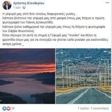 """Η ανάρτηση του Δημάρχου Σερβίων, Χρήστου Ελευθερίου, για την Υψηλή Γέφυρα των Σερβίων: """"Η γέφυρά μας από δύο τελείως διαφορετικές γωνίες"""""""