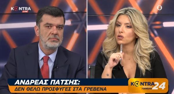 """kozan.gr: Α. Πάτσης (βουλευτής Γρεβενών) στο Kontra 24: """"Είμαι κατηγορηματικά αντίθετος με την πολιτική που ξεκίνησε ο ΣΥΡΙΖΑ να κάνει 7 ξενοδόχους πάμπλουτους σε βάρος της τοπικής κοινωνίας – Η άποψή μου είναι ότι κι οι 1400, που είναι στον ορεινό όγκο των Γρεβενών, θα πρέπει να φύγουν. Δεν είμαι αρνητικός σε κλειστά κέντρα (φιλοξενίας), υπό προϋποθέσεις και σε συνεννόηση με την τοπική κοινωνία"""" (Βίντεο)"""