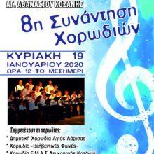 8η συνάντηση Χορωδίων, από τον Πολιτιστικό Σύλλογο Αγ. Αθανασίου, στην Εύξεινο Λέσχη Κοζάνης, την Κυριακή 19 Ιανουαρίου