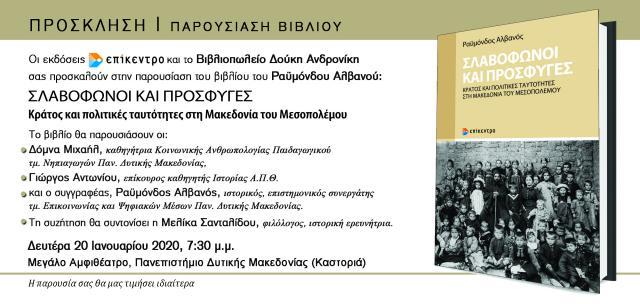 Καστοριά:   Παρουσίαση του  βιβλίου «Σλαβόφωνοι και Πρόσφυγες. Κράτος και πολιτικές ταυτότητες στη Μακεδονία του Μεσοπολέμου»,  τη  Δευτέρα 20 Ιανουαρίου,