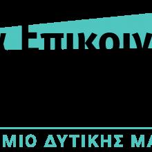 Το Τμήμα Επικοινωνίας και Ψηφιακών Μέσων του Πανεπιστημίου Δυτικής Μακεδονίας με έδρα την Καστοριά και το Γαλλικό Ινστιτούτο Θεσσαλονίκης θα ανανεώσουν το σύμφωνο συνεργασίας την Τρίτη 21 Ιανουαρίου