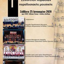 1η Συνάντηση Χορωδιών Παραδοσιακής Μουσικής, το Σάββατο 25 Ιανουαρίου, στην αίθουσα Τέχνης Κοζάνης