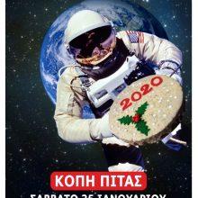 Κοπή πρωτοχρονιάτικης πίτας, του Αστρονομικού Συλλόγου Δυτικής Μακεδονίας, το Σάββατο 25 Ιανουαρίου