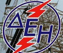5 άτομα με σύμβαση Ορισμένου Χρόνου στη Δημόσια Επιχείρηση Ηλεκτρισμού Α.Ε. (ΑΗΣ Αγίου Δημητρίου)