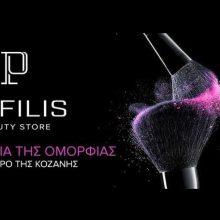 Ενημέρωση από το κατάστημα Καλλυντικα Παφυλης / Pafilis Beauty Store στην Κοζάνη