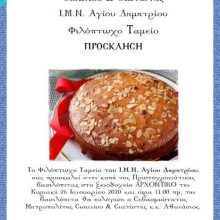 Κοπή πίτας του Φιλόπτωχου ταμείου του Ι.Μ.Ν. Αγίου Δημητρίου Σιάτιστας,  την Κυριακή 26 Ιανουαρίου