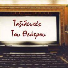 """Koζάνη: Κάλεσμα από τους """"Ταξιδευτές του θεάτρου"""" την Τετάρτη 22/1"""