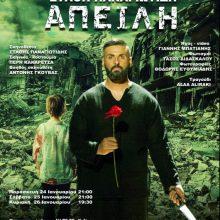 Η θεατρική παράσταση 'ΑΠΕΙΛΗ' ταξιδεύει στην πόλη της Κοζάνης για τρεις μόνο παραστάσεις στην εναλλακτική σκηνή του ΔΗ.ΠΕ.ΘΕ Κοζάνης