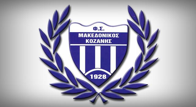 """kozan.gr: Η απάντηση του προπονητή αλλά και της διοίκησης του Μακεδονικού Κοζάνης στην ανακοίνωση των ποδοσφαιριστών του Α.Σ """"Αλιάκμων Αιανής"""""""