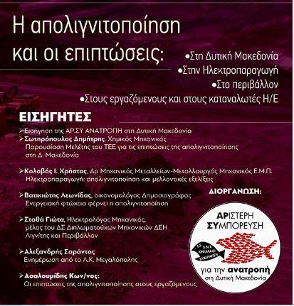 Κοζάνη: Ημερίδα  για την ενέργεια με θέμα «Απολιγνιτοποίηση και οι επιπτώσεις της», την Τετάρτη 22 Ιανουαρίου