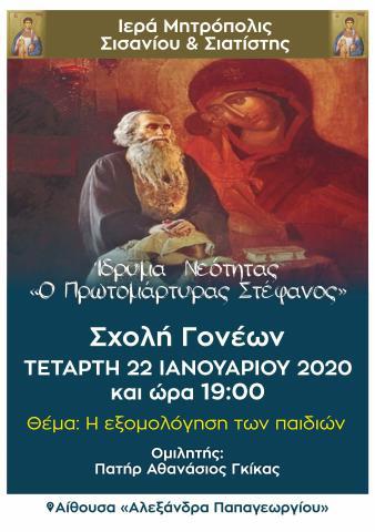 Ιερά Μητρόπολη Σισανίου & Σιατίστης: Σχολή γονέων, την Τετάρτη 22 Ιανουαρίου