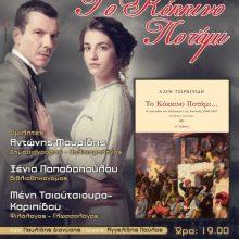 Παρουσίαση του βιβλίου «Το κόκκινο ποτάμι» το Σάββατο 25 Ιανουαρίου στο Αμφιθέατρο του Ποντιακού Συλλόγου Πτολεμαΐδας