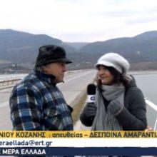 kozan.gr: Η χθεσινή ζωντανή σύνδεση της ΕΡΤ3 με τη Γέφυρα του Ρυμνίου Κοζάνης – Η συζήτηση με κάτοικο της περιοχής (Βίντεο)