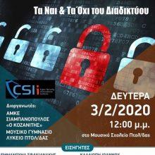 """Πτολεμαίδα (Μουσικό Γυμνάσιο/Λύκειο): Eκδήλωση με θέμα """"Διαδίκτυο: Ασφαλής Πλοήγηση, Διαδικτυακοί κανόνες & συμπεριφορές"""", την Δευτέρα 3/2 – Εισηγητής Ε. Σφακιανάκης & Κ. Ιωάννου"""
