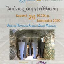 Φλώρινα: Εκδήλωση της Περιφερειακής Διεύθυνσης Εκπαίδευσης Δυτικής Μακεδονίας, με τίτλο   «Απόντες» στη γενέθλια γη, στο πλαίσιο της Διεθνούς Ημέρας μνήμης για τα θύματα του Ολοκαυτώματος από το ναζιστικό καθεστώς