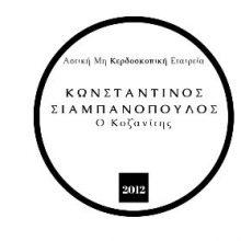 Εκμάθηση της Ελληνικής Νοηματικής Γλώσσας στην Κοζάνη