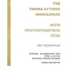 Την Κυριακή 26/1, στο Ναυτικό Όμιλο Κοζάνης, η κοπή πίτας του ΤΕΕ/ Τμ. Δ. Μακεδονίας