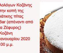 Kοπή  πρωτοχρονιάτικης πίτας, του Συνδέσμου Φιλολόγων Κοζάνης, τοΣάββατο 25 Ιανουαρίου