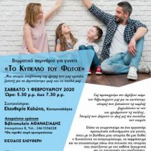 """Κοζάνη: Βιωματικό σεμινάριο για γονείς """"Το Κύπελλο του Φωτός"""", το Σάββατο 1 Φεβρουαρίου"""