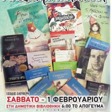 Η Δημοτική Βιβλιοθήκη Πτολεμαΐδας υποδέχεται την συγγραφέα Αλεξάνδρα Μητσιάλη