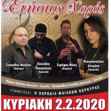 10ος Ετήσιος Χορός Συλλόγου Τροβαδούρων Πτολεμαΐδας την Κυριακή 02 Φεβρουαρίου 2020
