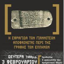 """Σύνδεσμος Γραμμάτων και Τεχνών Π.Ε. Κοζάνης: Ομιλία του Ιωάννη Θ. Χαμιζίδη, """"Η Σφραγίδα των Γιαννιτσών"""", τη Δευτέρα 3 Φεβρουαρίου"""