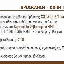 """Κοπή πίτας του τμήματος ΑΧΕΠΑ HJ15  """"I.Trantas"""" Κοζάνης, την Κυριακή 16 Φεβρουαρίου"""