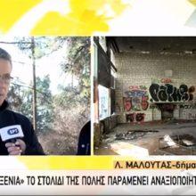 """kozan.gr: Σημερινή (25/1) δήλωση του Λ. Μαλούτα, στην ΕΡΤ1, για το τι μέλλει γενέσθαι με το """"Ξενία"""": """"Προς το παρόν είναι άγνωστο"""" (Bίντεο)"""