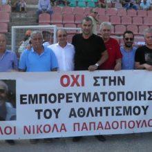 Koζάνη: Εκδήλωση, στη μνήμη του παιδαγωγού – εκπαιδευτικού, Νίκου Παπαδόπουλου, την Τετάρτη 5 Φεβρουαρίου