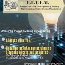Ν.Τ. Ε.Ε.Τ.Ε.Μ. Κοζάνης- Γρεβενών: Ανοιχτή ενημερωτική συνάντηση με θέμα: Αλλαγές στην ΥΔΕ, Πρόληψη μέθοδοι αντιμετώπισης διαρροής ηλεκτρικού ρεύματος, την Κυριακή 2 Φεβρουαρίου