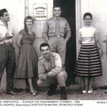 1950 – 2020: 70 χρόνια της ΕΡΤ Κοζάνης – Κυριακή 29 Ιανουαρίου 1950 και η Δυτική Μακεδονία αποκτά τη δική της «φωνή» στο ραδιόφωνο