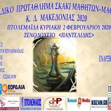 13 ομαδικό πρωτάθλημα σκάκι μαθητών – μαθητριών Κ.Δ. Μακεδονίας την Κυριακή 2 Φεβρουαρίου στην Πτολεμαίδα, στο ξενοδοχείο Παντελίδης
