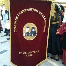 Eτήσιος χορός του συλλόγου Γρεβενιωτών Θεσσαλονίκης, την Κυριακή 16 Φεβρουαρίου, στο περίπτερο 16 της Δ.Ε.Θ.