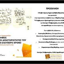 """Κοζάνη: Παρουσίαση βιβλίου της Μαρίνας Χαρισοπούλου """"Ο έφηβος και οι δραστηριότητες του στον ελεύθερο χρόνο""""  – Δευτέρα 3 Φεβρουαρίου, 18.00, στο αμφιθέατρο της Βιβλιοθήκης"""