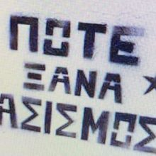 """ΑΝΤΙΦΑΣΙΣΤΙΚΗ ΠΡΩΤΟΒΟΥΛΙΑ ΠΤΟΛΕΜΑΪΔΑΣ: """"Αντιφασιστική συγκέντρωση – παρέμβαση στην Πτολεμαΐδα,  Σάββατο 1 Φλεβάρη, 12 το μεσημέρι – Έξω οι νεοναζί από την Πτολεμαΐδα"""""""