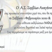 Ετήσιος χορός του Α.Σ. Σερβίων Αναγέννηση, το Σάββατο 1 Φεβρουαρίου