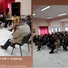 H 3η Τοπική Ομάδα Υγείας Κοζάνης, σε συνεργασία με την T.K. Λευκοπηγής, διοργάνωσε ενημερωτική δράση