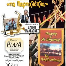 """Το Σάββατο 8 Φεβρουαρίου, ο ετήσιος χορός του πολιτιστικού συλλόγου """"Φανός τ' Αη Δημητρ"""""""